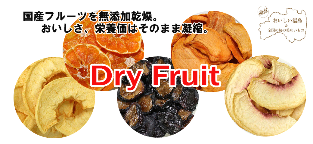 dryフルーツ