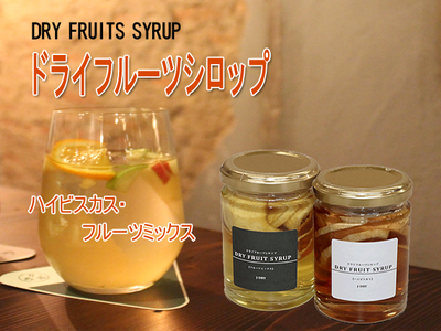 ドライフルーツシロップ 2本セット [送料別]