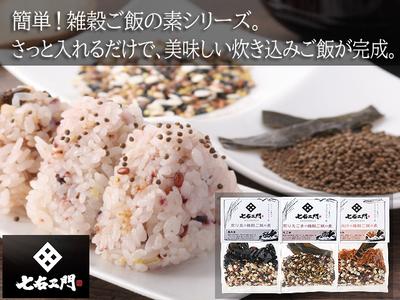 雑穀ご飯の素 3種セット [送料別]