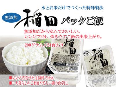 稲田パックご飯 200g×24食入り [送料別]