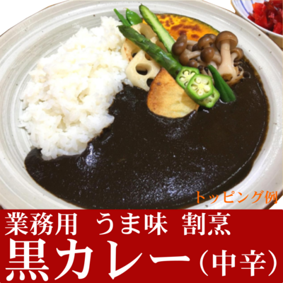 業務用うま味割烹黒カレー(中辛)[200g・1Kg]/和風の旨味を凝縮したオリジナルカレー/保存食にも!