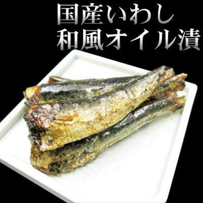 国産いわし和風オイル漬[500g]/節分/小鉢