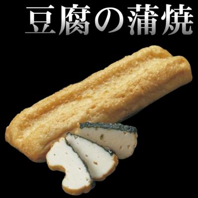 豆腐の蒲焼[2本入]