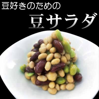 豆好きのための豆サラダ[1Kg]