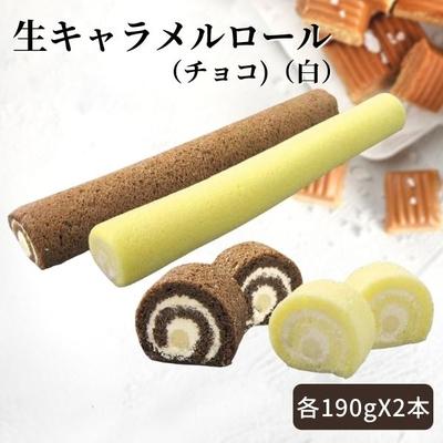 生キャラメルロール(白・チョコ)/冷凍ケーキ