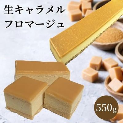 生キャラメルフロマージュ/冷凍ケーキ