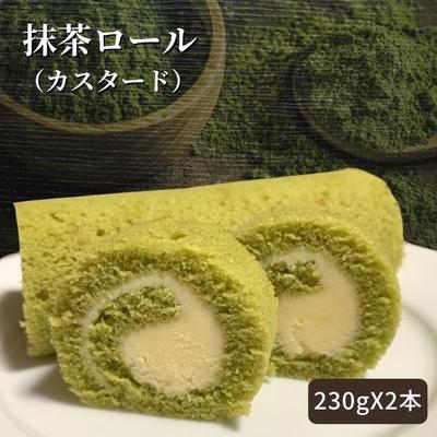 抹茶ロール(カスタード)[2本入]/冷凍ケーキ