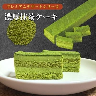濃厚抹茶ケーキ[270g]/冷凍ケーキ