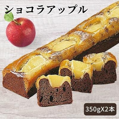 ショコラアップル[350gX2本入]/冷凍ケーキ