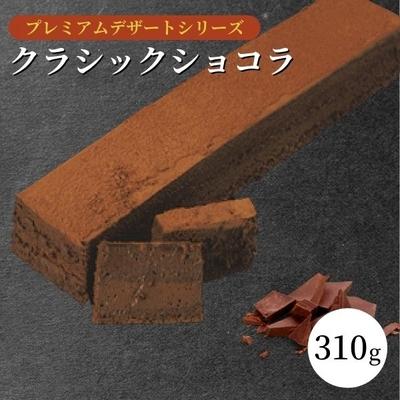 クラシックショコラ/冷凍ケーキ