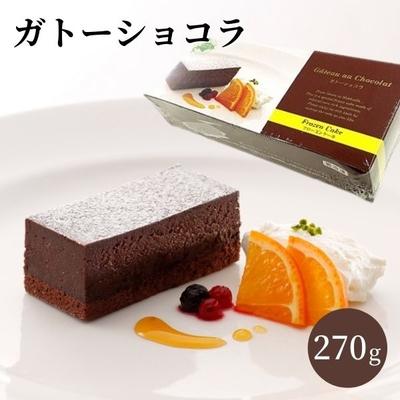 ガトーショコラ[270g]/冷凍ケーキ