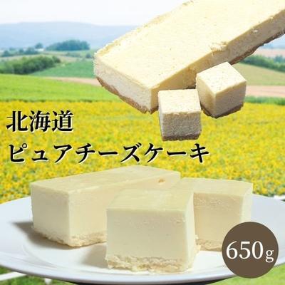 北海道ピュアチーズケーキ/冷凍ケーキ