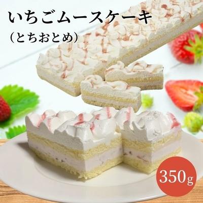 苺ムースケーキ(とちおとめ)/冷凍ケーキ