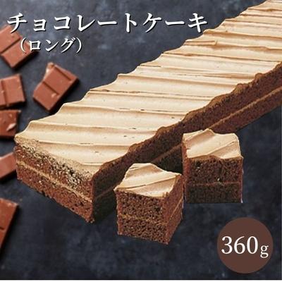 チョコレートケーキロング/冷凍ケーキ