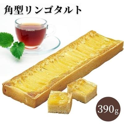 角型リンゴタルト/冷凍ケーキ