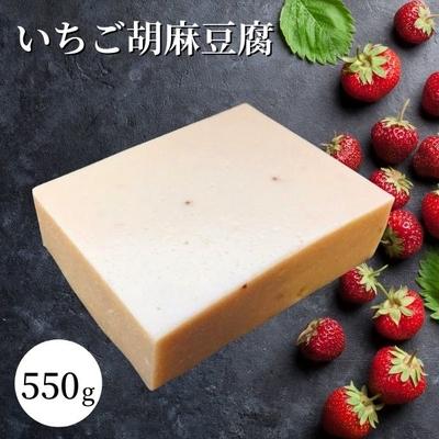 いちご胡麻豆腐[550g]/ひな祭り/デザートにも