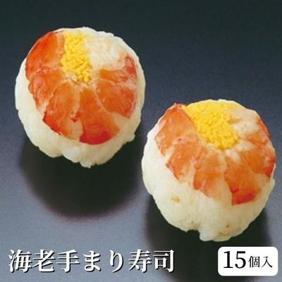 海老手まり寿司[15個入]/ひな祭り