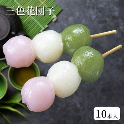 三色花団子[10本入]/前菜/オードブル