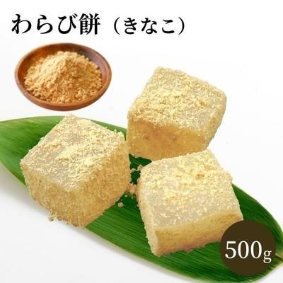わらび餅(きな粉)[500g]