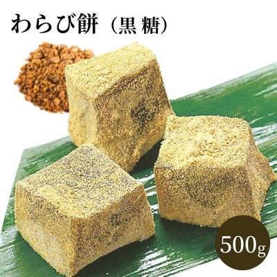 わらび餅(黒糖)[500g]
