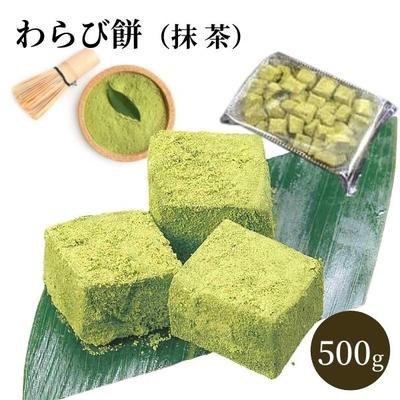 わらび餅(抹茶)[500g]
