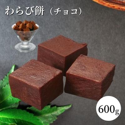 わらび餅(チョコ)[600g]【お取り寄せ商品】
