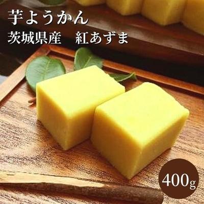 芋ようかん[400g]紅あずま/羊羹