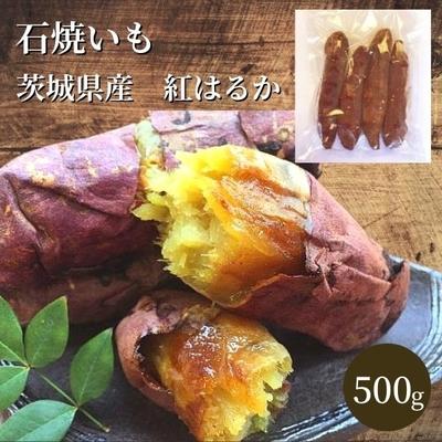 石焼いも[500g]茨木県産紅はるか/焼芋/おやつ