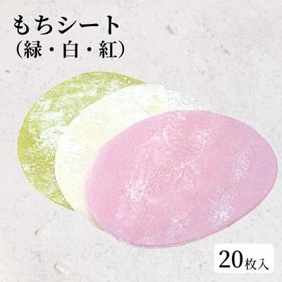 もちシート[20枚入](紅・白・緑)【お取り寄せ商品】