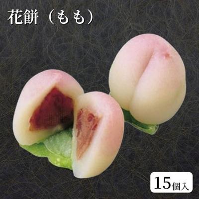 花餅(もも)[15個入]/前菜/あしらい