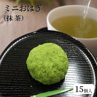 ミニおはぎ(抹茶)[15入]/おやつに
