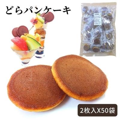 どらパンケーキ[2枚入X50袋]/どら焼きの生地/おうちカフェ