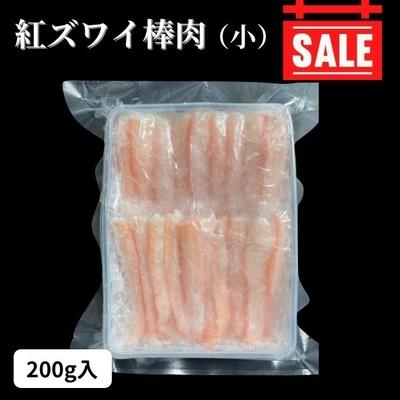 【在庫処分セール】紅ズワイ棒肉(小)[200g]/蟹肉/ずわい蟹/かに足剥き身/寿司ネタ/天ぷら/雑炊/サラダにも!