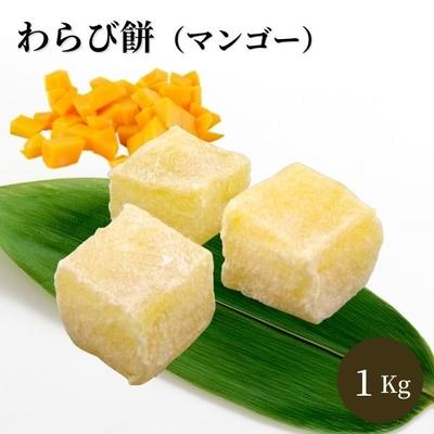 わらび餅(マンゴー)[1Kg]
