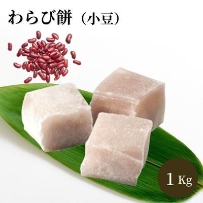 わらび餅(小豆)[1Kg]