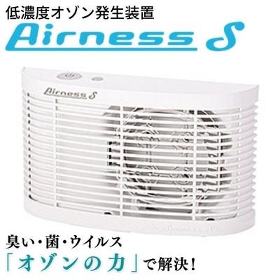 【送料無料】低濃度オゾン発生装置 AirnessS(エアネスS)/感染対策/除菌/消臭/防カビ/6畳まで