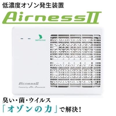 【送料無料】低濃度オゾン発生装置 AirnessⅡ(エアネスⅡ)/感染対策/除菌/消臭/防カビ/30畳