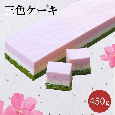三色ケーキ[450g]/ひな祭り