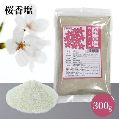 桜香塩[300g]/おうかしお【お取り寄せ商品】