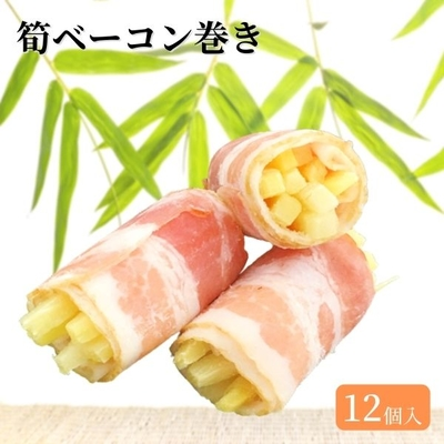 筍ベーコン巻き 12個入【冷凍】