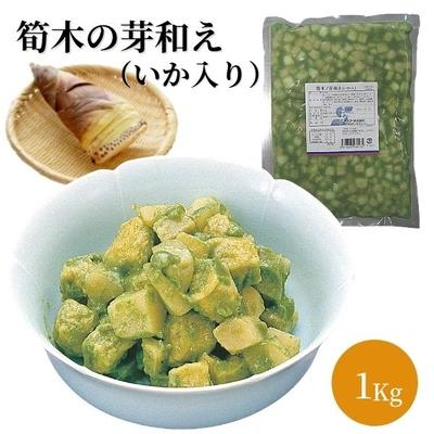 筍木の芽和え(いか入)[1Kg]/前菜/オードブル