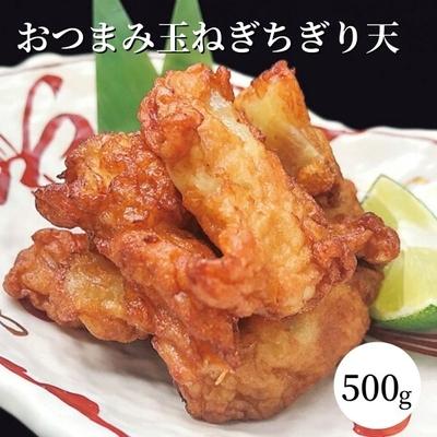 おつまみ玉ねぎちぎり天[500g]/前菜/揚げ物/お弁当にも