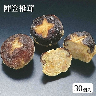 陣笠椎茸[30個入]660g/しいたけ肉詰め