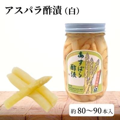 アスパラ酢漬(白・赤)P瓶