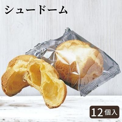 シュードーム[12個入]/シュー生地/おうちカフェ
