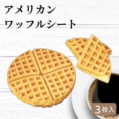 アメリカンワッフルシート[3枚]/おうちカフェ【お取り寄せ商品】