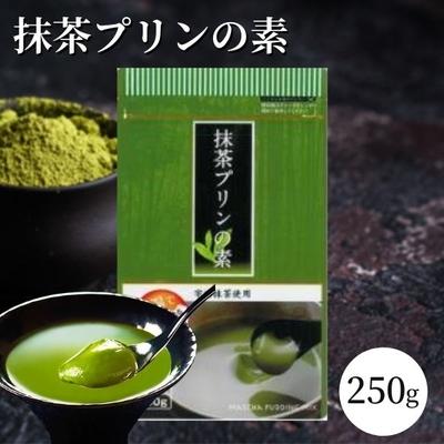 抹茶プリンの素[250g]/おうちカフェ