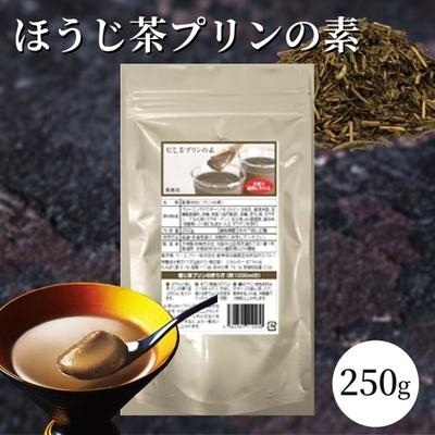 ほうじ茶プリンの素[250g]/おうちカフェ