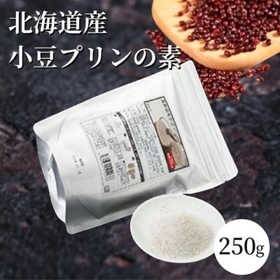 北海道産小豆プリンの素[250g]/おうちカフェ