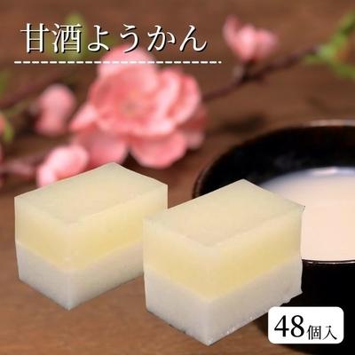 甘酒ようかん[48個]【お取り寄せ商品】/ひな祭り